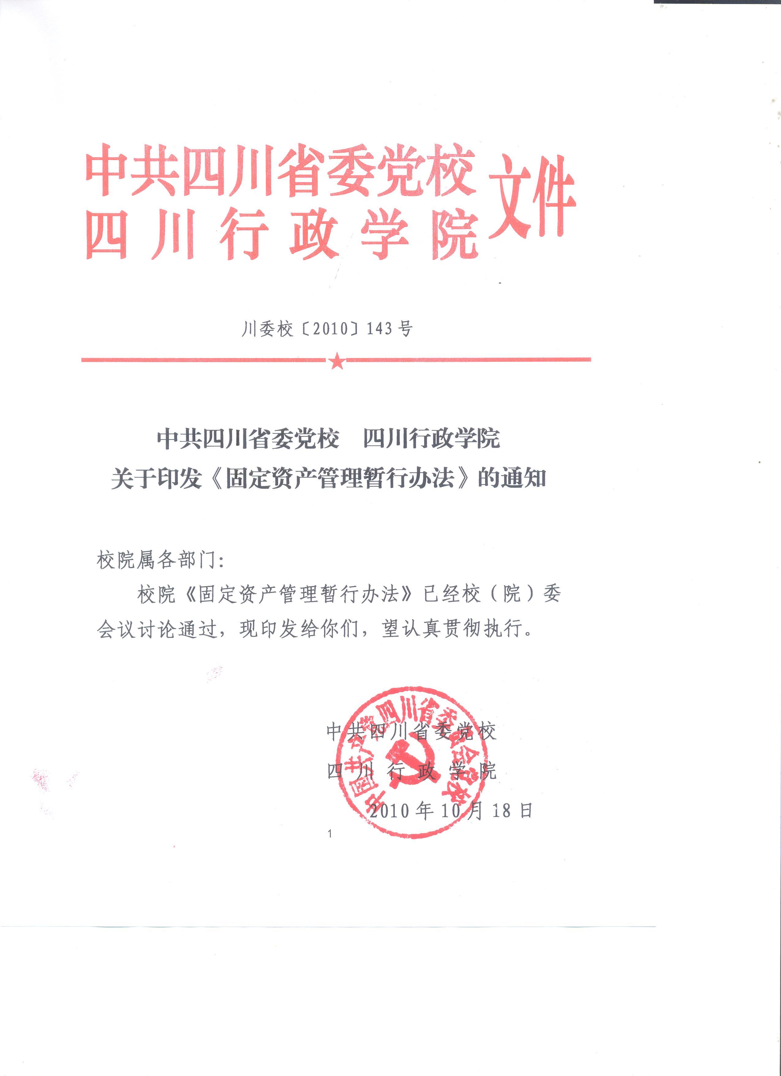 中共四川省委党校、四川行政学院关于印发《固