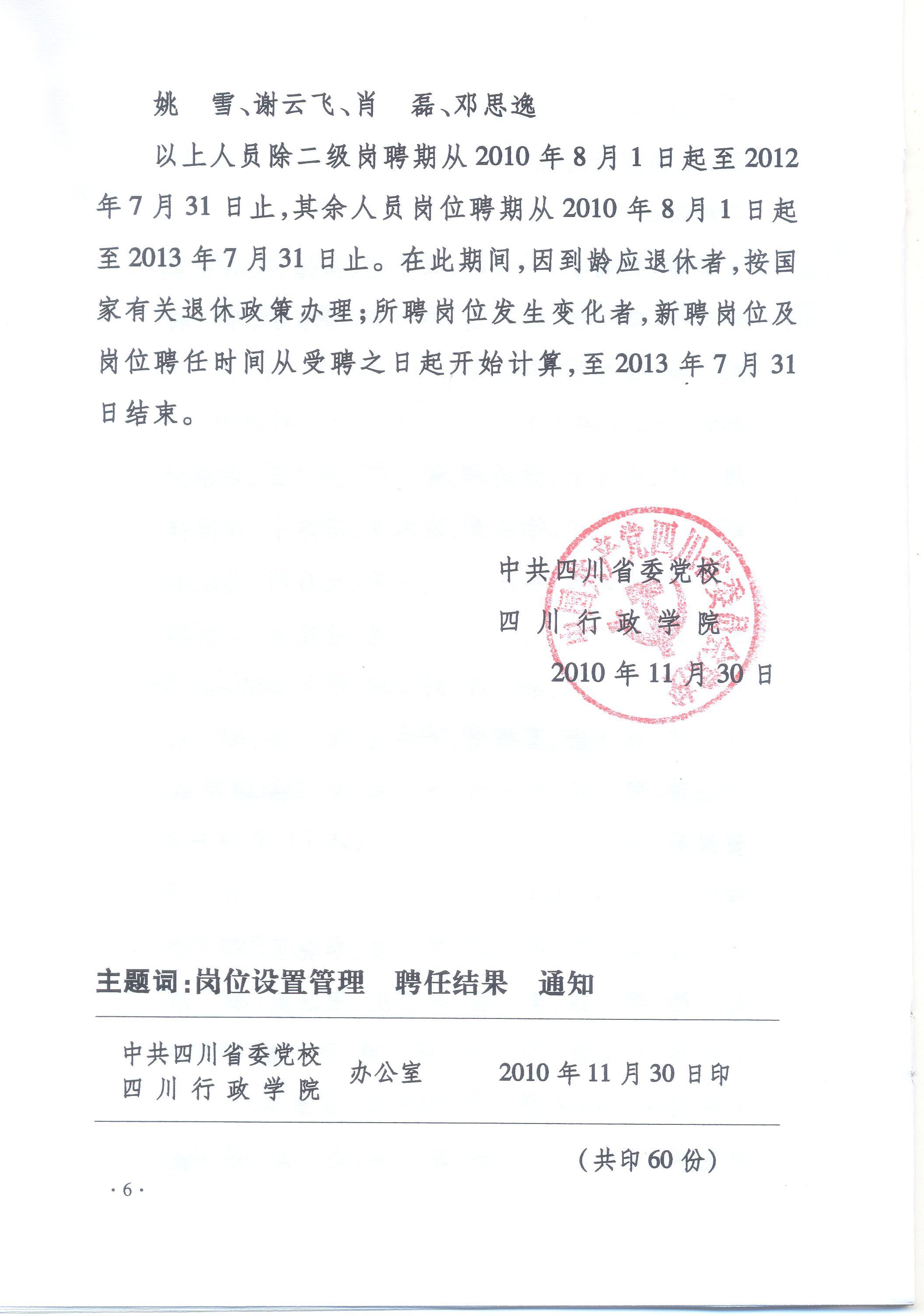 中共四川省委党校、四川行政学院关于事业编制